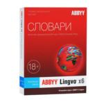 Софт ABBYY Lingvo x6 Многоязычная Профессиональная версия Fulll BOX