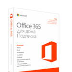 Офисный пакет Microsoft Office365 Home 32/64 RU Sub 1YR Kazakhstan Only EM Mdls No Skype