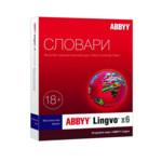 Софт ABBYY Lingvo x6 Европейская. Лицензия (электронная), профессиональная версия