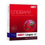 Софт ABBYY Lingvo x6 Многоязычная обновление с домашней до профессиональной версии