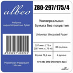 Albeo инженерная 80г/м2, 0.594х175м, втулка 76мм, 2 рулона